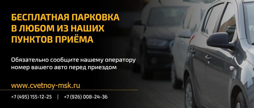 Бесплатная парковка у пункта приёма цветного металла круглосуточно — ООО Цветмет-МСК