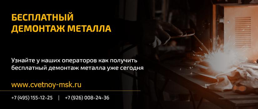 Демонтаж цветного металла по всей Москве и Московской области круглосуточно — ООО Цветмет-МСК