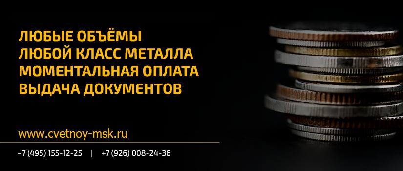 Приём цветного металла дорого по всей Москве и Московской области без выходных и круглосуточно — ООО Цветмет-МСК