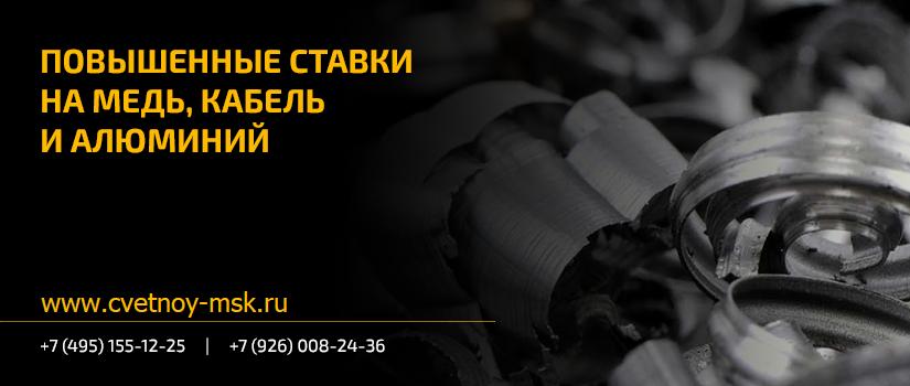 Высокая наценка к общей стоимости металла меди, кабеля и алюминия — ООО Цветмет-МСК